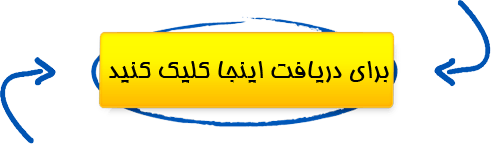 برای دریافت پروژه اینجا کلیک کنید